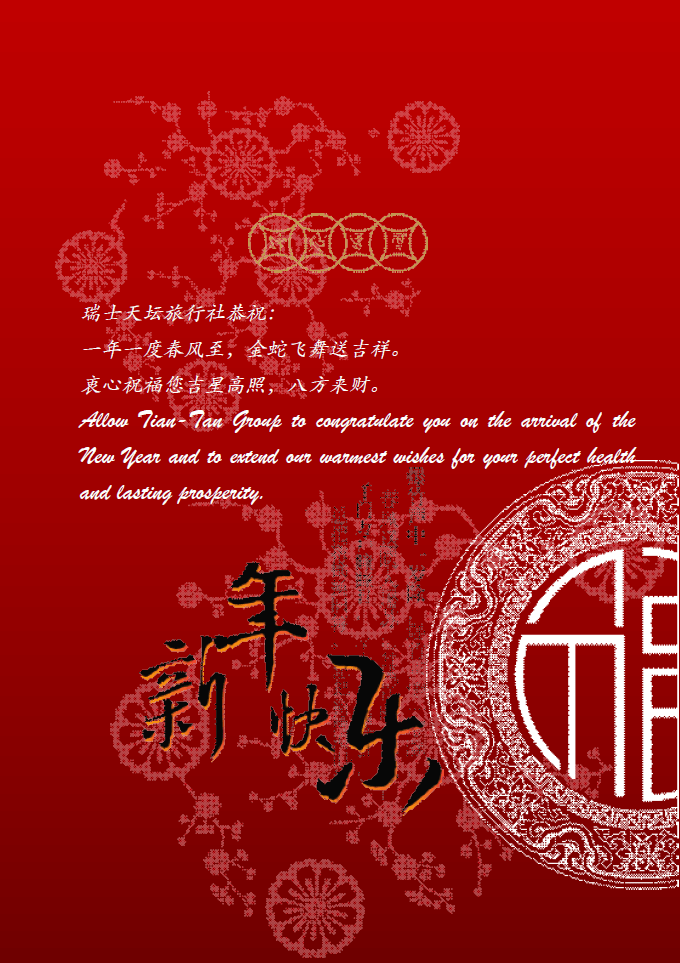 瑞士天坛旅行社恭祝... Tian-Tan Group congratulates you on...